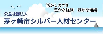 公益社団法人茅ヶ崎市シルバー人材センター~活かします!!豊かな経験 豊かな知識